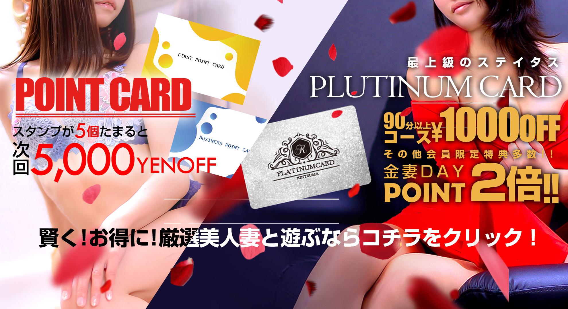 PCスライドポイントカード